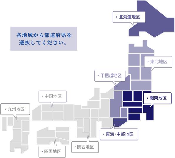 各地域から都道府県を選択してください。
