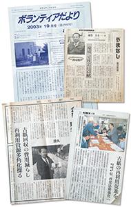 藤巻氏の取り組みが地元の新聞や機関誌に取り上げ られることもしばしば。その度に母親が保存してく れたという。