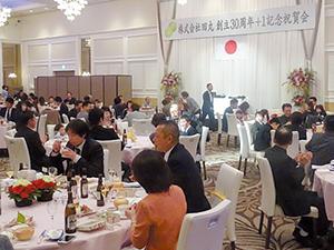 盛大に催された田丸の創立30周年記念祝賀会。