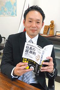 石川社長のノートには事前に 送った質問への考えがびっしり と書き込まれていた。