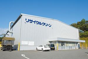 袋井工場に併設されたRPF工場。近隣住民の理解が 得られ24時間稼働を実現している。