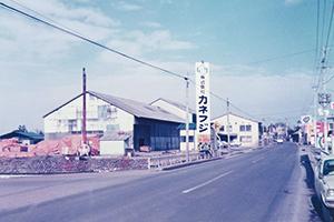 74年の創業当時の㈱カネフジの社屋。創業4カ月で社長が 急逝し、横山氏が跡を引き継いだ。
