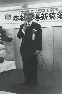 76年に完成したカネフジハウス工業の自社 工場の落成式のあいさつに立つ横山氏の父・ 横山七郎氏。