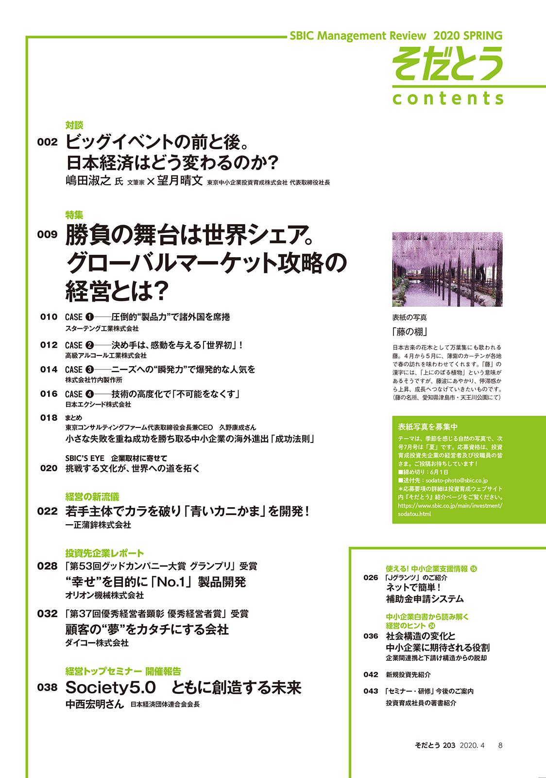 2020年4月発行Vol.203 目次